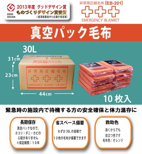 ADCO-EB201BOX