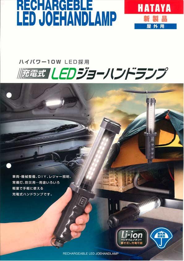 楽天市場 ハタヤ Hataya Lw 10n 充電式ledジョーハンドランプ 屋外用作業等 白色led20個 10w Lw 10 後継品 工具ショップ