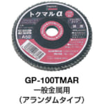 TRUS-GP100TMAR