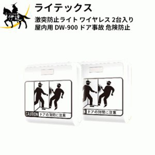 MUSA-DW900